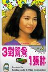 San dui yuan yang yi zhang chuang