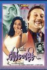 Gudgudee (1997)