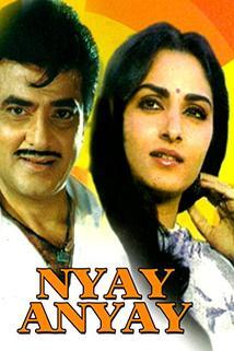 Nyay Anyay