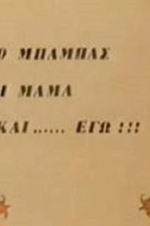 O!!! Ti Komatos, Baba...