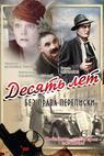 Desyat let bez prava perepiski (1990)