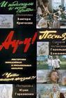Au-u! (1975)