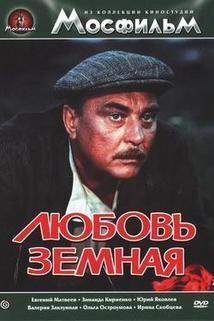 Lyubov zemnaya