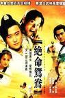 Fan ren Yang Datou