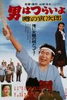 Otoko wa tsurai yo: Uwasa no torajiro