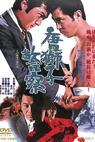 Karajishi keisatsu (1974)