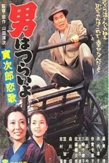 Otoko wa tsurai yo: Torajiro koiuta  - Otoko wa tsurai yo: Torajiro koiuta