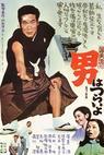 Otoko wa tsurai yo (1969)