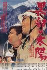 Chikadô no taiyô made (1968)