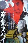 Sangyo supai (1968)