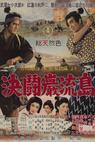 Miyamoto Musashi kanketsuhen: kettô Ganryûjima