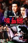 Kyuketsuki-ga (1956)