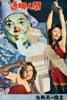 Tomei ningen (1954)