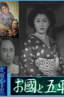 Okuni to Gohei