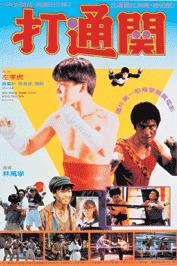 Young Kickboxer