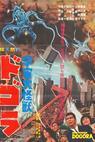 Uchu daikaijû Dogora (1964)