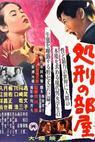 Shokei no heya (1956)