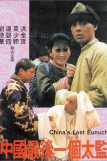Zhong Guo zui hou yi ge tai jian  - Zhong Guo zui hou yi ge tai jian
