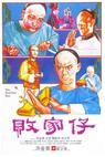 Obyčejný spratek (1981)