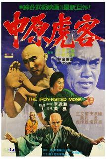San De huo shang yu Chong Mi Liu