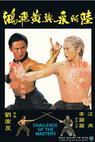 Huang Fei-hong yu Liu A Cai (1976)