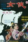 Xia nu (1971)
