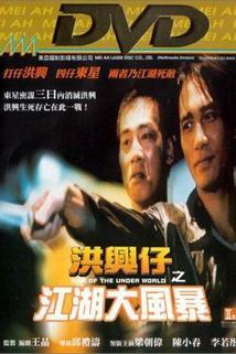Xong xing zi: Zhi jiang hu da feng bao