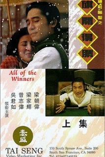 Shen long du sheng zhi qi kai de sheng