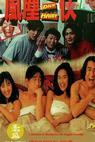 Feng chen san xia (1993)