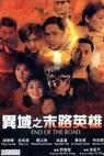 Yi yu zhi mo lu ying xiong (1993)