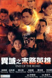 Mo lu ying xiong