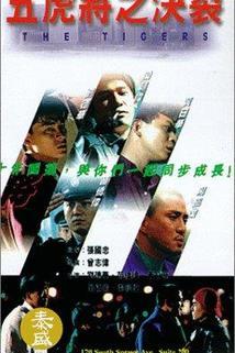 Wu hu jiang zhi jue lie (Jin pai wu hu jiang)  - Wu hu jiang zhi jue lie (Jin pai wu hu jiang)