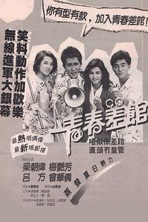 Qing chun chai guan