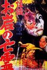 Kaidan Oiwa no borei (1961)