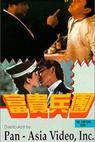 Fu gui bing tuan (1989)