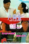 Ba liang jin (1989)