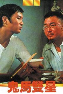 Gui ji shuang xiong