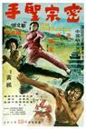 Mi zong sheng shou (1976)