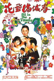 Hua fei man cheng chun