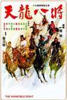 Tian long ba jiang (1971)