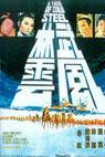 Wu lin feng yun (1970)