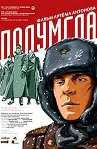 Plakát k filmu: Zajatci mlhy