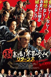 Samurai Hustle Returns