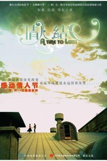 Qing ren jie