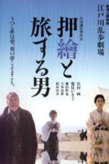 Edogawa Rampo gekijo: Oshie to tabisuru otoko  - Edogawa Rampo gekijo: Oshie to tabisuru otoko