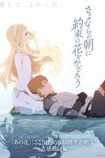 Maquia: When the Promised Flower Blooms  - Maquia: When the Promised Flower Blooms
