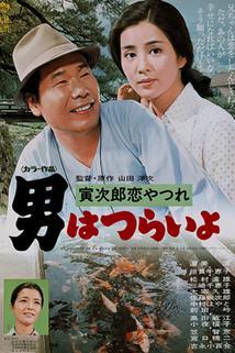 Otoko wa tsurai yo: Torajiro koiyatsure