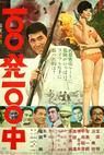 Hyappatsu hyakuchu (1965)