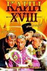 Kain XVIII (1963)