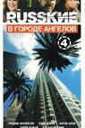 Russkie v Gorode Angelov (2003)